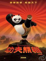 功夫熊猫第一部