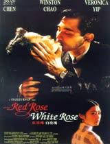 紅玫瑰白玫瑰