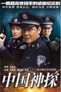 中国神探--电视剧