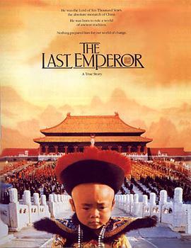 每日经典推荐:末代皇帝