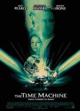 时间机器2002
