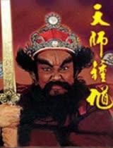 天师钟馗 新加坡版