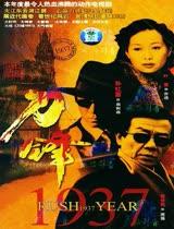 刀锋1937国语