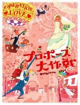 求婚大作战日语