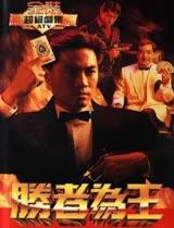 胜者为王 1991