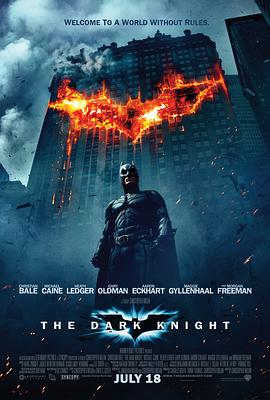 每日经典推荐:蝙蝠侠:黑暗骑士