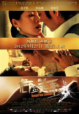 危险关系2012