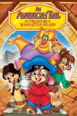 美国鼠谭3寻宝记