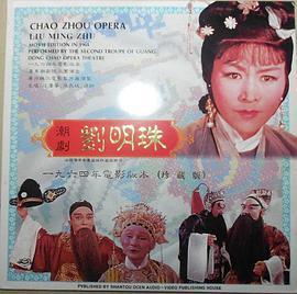 刘明珠1964