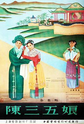 陈三五娘1957