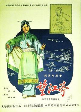 望江亭1958