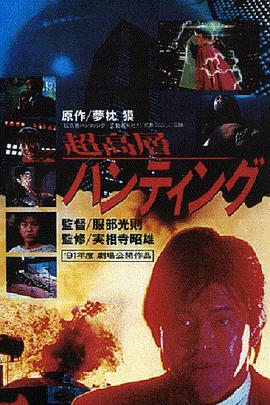 超高层打猎1991