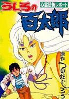 后的百太郎OVA2