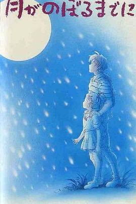 武田铁矢 - 当月亮开始升起时