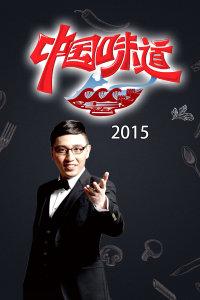 中国味道2015