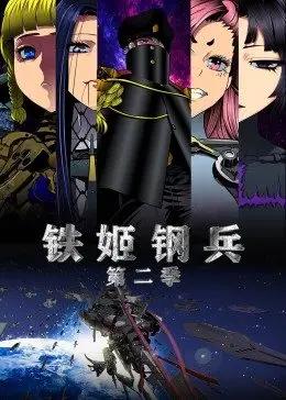 铁姬钢兵第二季